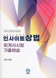 상법 회계사시험 기출해설(2021)(인사이트)