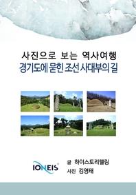 [사진으로 보는 역사여행] 경기도에 묻힌 조선 사대부의 길