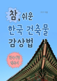 참 쉬운 한국 건축물 감상법(한국여행 필독서)