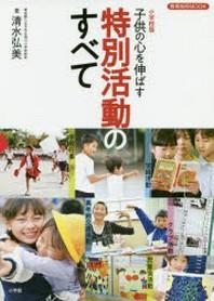 小學校版子供の心を伸ばす特別活動のすべて