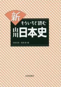 新もういちど讀む山川日本史