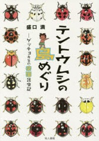 テントウムシの島めぐり ゲッチョ先生の樂園昆蟲記