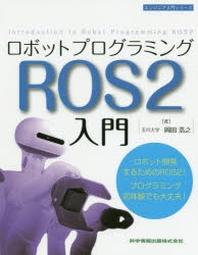 ロボットプログラミングROS2入門