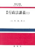 최신 행정법강의(상)(박윤흔)(개정판 29판)
