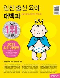 임신 출산 육아 대백과(2020~2021)(개정판)