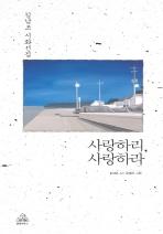 사랑하리 사랑하라  (김남조 시화선집)