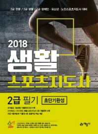 생활스포츠지도사 2급 필기 초단기완성(2018)