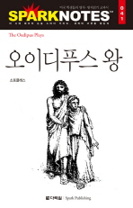 오이디푸스 왕(SPARK NOTES 41)