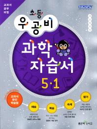 과학 5-1 자습서(2012)