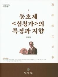 동초제 심청가의 특징과 지향(동양음악연구소 학술총서 18)(양장본 HardCover)