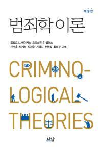 범죄학 이론(개정판)