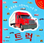 트럭: 부릉부릉 으랏차차 기운센(촉감그림책)