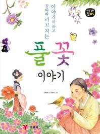풀꽃 이야기(이야기를 품고 철따라 피고 지는)(2판)(아는 것이 힘 5)