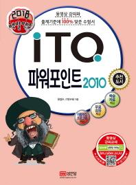 ITQ 파워포인트 2010(2018)(백발백중)
