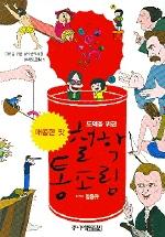 철학 통조림. 1: 매콤한 맛(도덕을 위한)(1318 청소년도서관 철학통조림 1)
