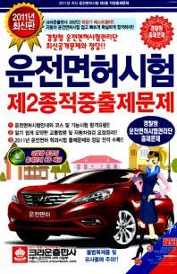 운전면허시험 제2종 적중출제문제(2011)