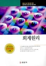 직업탐구:회계원리 (2006수능)