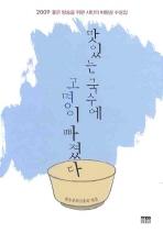 맛있는 국수에 고명이 빠졌다(2009 좋은방송을위한 시민의 비평상 수상집)