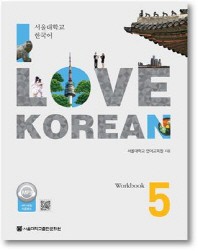 I Love Korean. 5(Workbook)
