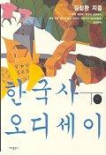 한국사 오디세이(하)