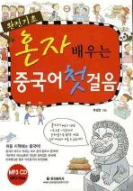 혼자 배우는 중국어 첫걸음(완전기초)(MP3CD1장포함)