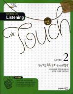 리스닝터치 LEVEL. 2(2010)(CD1장포함)(3단계 영어학습시리즈)