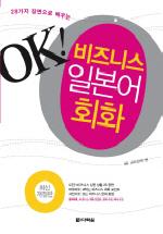 OK 비즈니스 일본어 회화(28가지 장면으로 배우는)(개정판)(AudioCD1장, 별책부록포함)