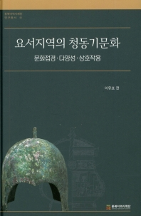 요서지역의 청동기문화(동북아역사재단 연구총서 92)(양장본 HardCover)