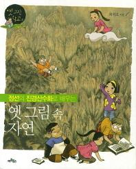 옛 그림 속 자연(정선의 진경산수화로 배우는)(옛 그림 학교 3)