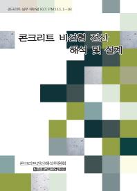 콘크리트 비선형 전산해석 및 설계(콘크리트실무매뉴얼 KCI PM111 1-18)