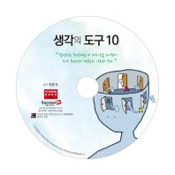 생각의 도구 10(VITAMIN BOOK 306)