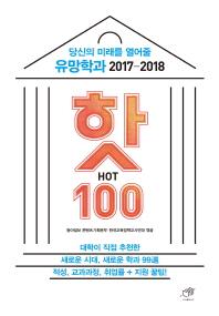 유망학과 핫(HOT) 100(2017-2018)(당신의 미래를 열어줄)