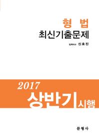 형법 최신기출문제(2017)