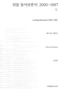 뒤를 돌아보면서: 2000-1887(지식을만드는지식 천줄읽기)