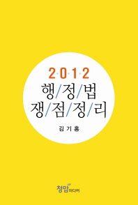행정법 쟁점정리(2012)(2판)