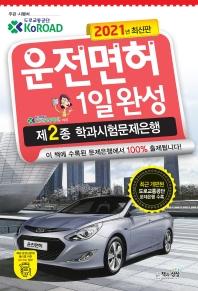운전면허 1일완성 제2종 학과시험문제은행(2021)