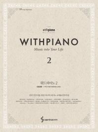 위드피아노(With Piano). 2: 초중급편(양장본 HardCover)