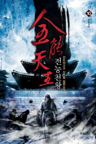 전능천왕. 10: 천왕귀로(YSTN Oriental Story)