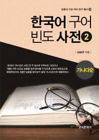 한국어 구어 빈도 사전. 2(가나다순)
