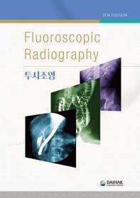 투시조영(Fluoroscopic Radiolography)(2판)(양장본 HardCover)