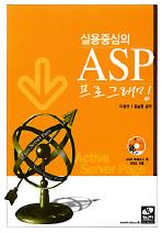 실용중심의 ASP 프로그래밍(CD1장포함) cd포함되어 있습니다