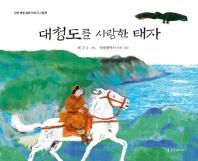 대청도를 사랑한 태자(인천 해양 설화이야기 그림책)