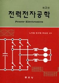 전력전자공학(제3판)(3판)