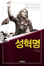 성혁명(중원문화 아카데미 신서 115)(양장본 HardCover)