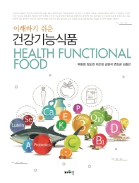 건강기능식품(이해하기 쉬운)