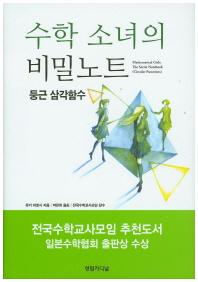 수학 소녀의 비밀노트: 둥근 삼각함수 1판 인쇄