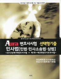 민사법(변호사시험 선택형기출)(2013년 변호사시험 및 각종고시대비)(Aura)