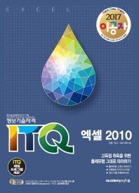 ITQ 엑셀 2010(2017)(이공자)