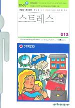 스트레스(FAMILY DOCTOR SERIES 13)