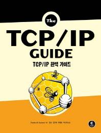 TCP/IP 완벽 가이드